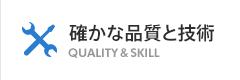 たしかな品質と技術