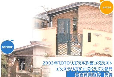 2003年TOTOコンテスト受賞