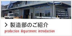 滋賀県長浜市長和産業製造部のご紹介